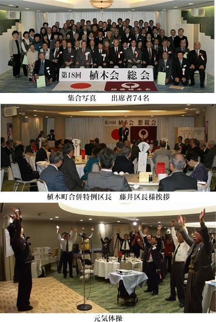 2012年度関西植木会・総会~懇親会