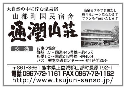 広報誌広告2014年中枠-05