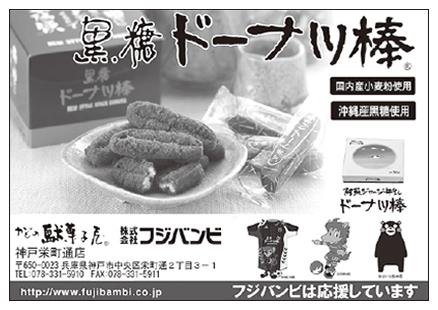 広報誌広告2014年中枠-09
