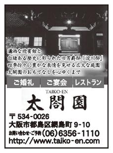 広報誌広告2014年小枠-07