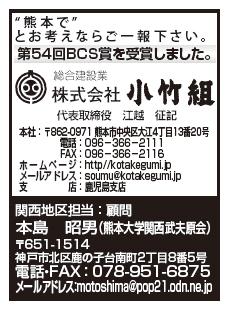 広報誌広告2014年小枠-01