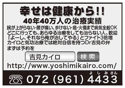 広報誌広告2014年中枠-02