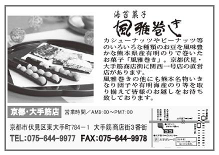 広報誌広告2014年中枠-04