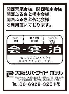 広報誌広告2014年小枠-05