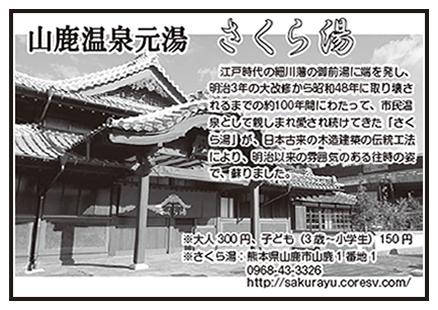 広報誌広告2014年中枠-03