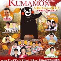 1122_kumamon_tsuika
