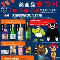 熊本地酒祭り