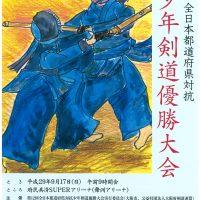 第12回都道府県対抗少年剣道優勝大会